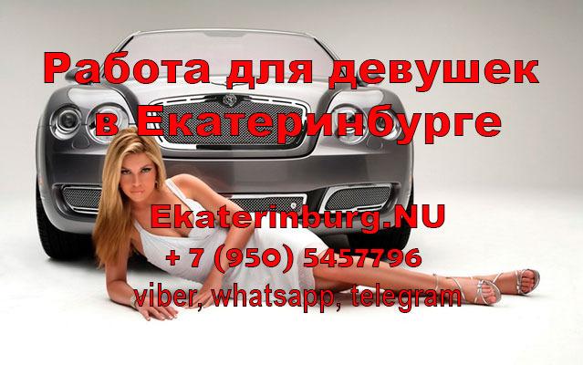 devki-po-vizovu-v-ekaterinburge